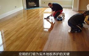 成都装修网,成都装修,成都装修公司,成都装修公司,馨居尚装饰实木地板保养常识有哪些?