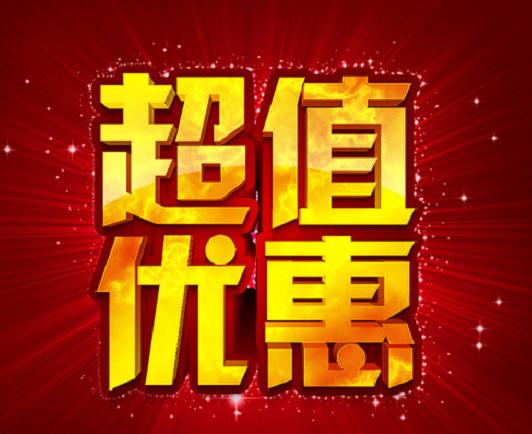 馨居尚装饰年末盛典终极钜惠火爆